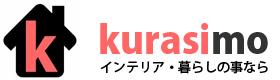 インテリア・暮らしのことなら【kurasimo】